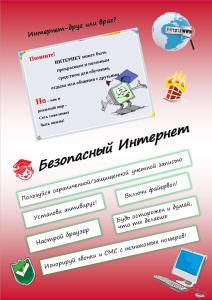 плакат Безопасный интернет